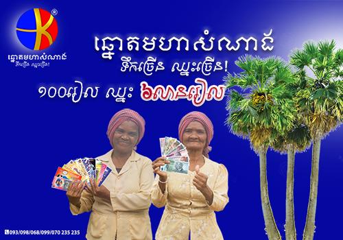 Cambodia Lottery
